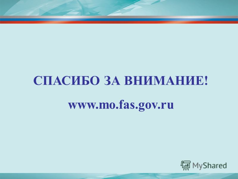 СПАСИБО ЗА ВНИМАНИЕ! www.mo.fas.gov.ru