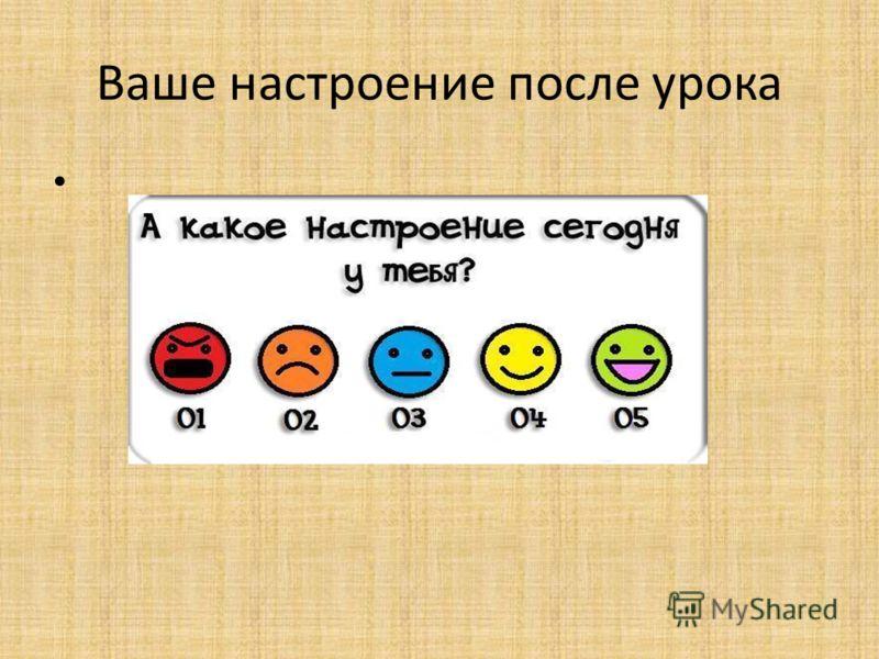 Ваше настроение после урока