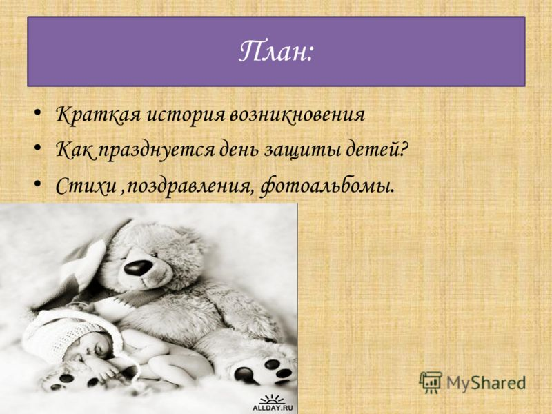 План: Краткая история возникновения Как празднуется день защиты детей? Стихи,поздравления, фотоальбомы.