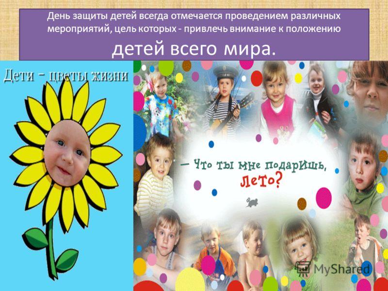 День защиты детей всегда отмечается проведением различных мероприятий, цель которых - привлечь внимание к положению детей всего мира.