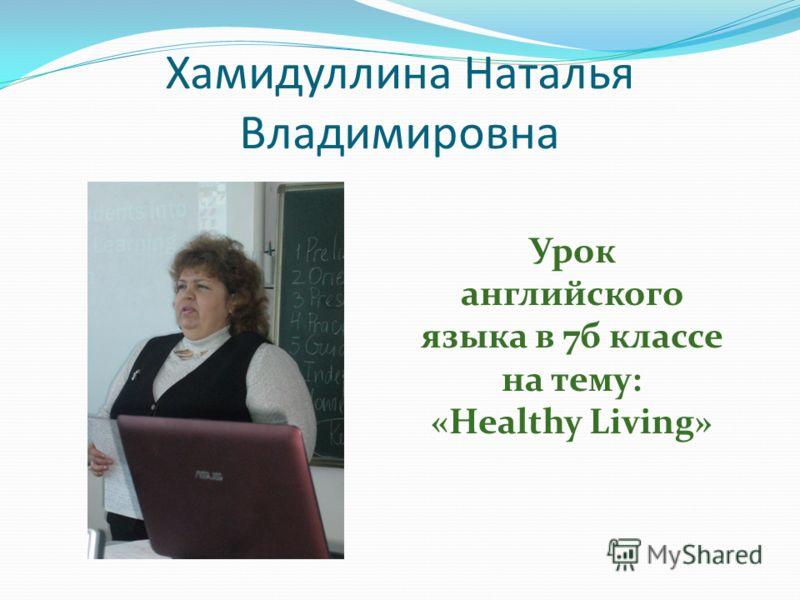Хамидуллина Наталья Владимировна Урок английского языка в 7б классе на тему: «Healthy Living»