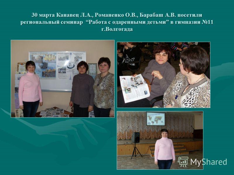 30 марта Канавец Л.А., Романенко О.В., Барабаш А.В. посетили региональный семинар Работа с одаренными детьми в гимназии 11 г.Волгогада