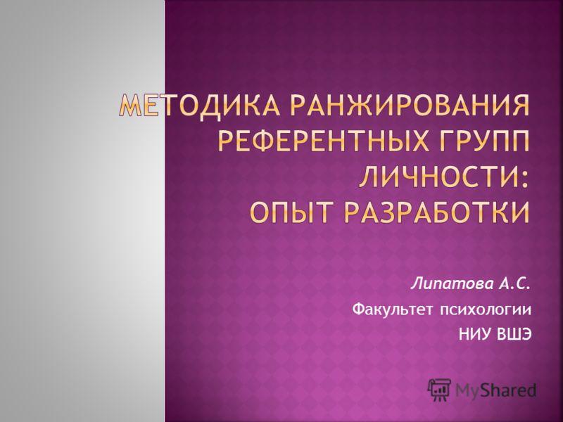 Липатова А.С. Факультет психологии НИУ ВШЭ