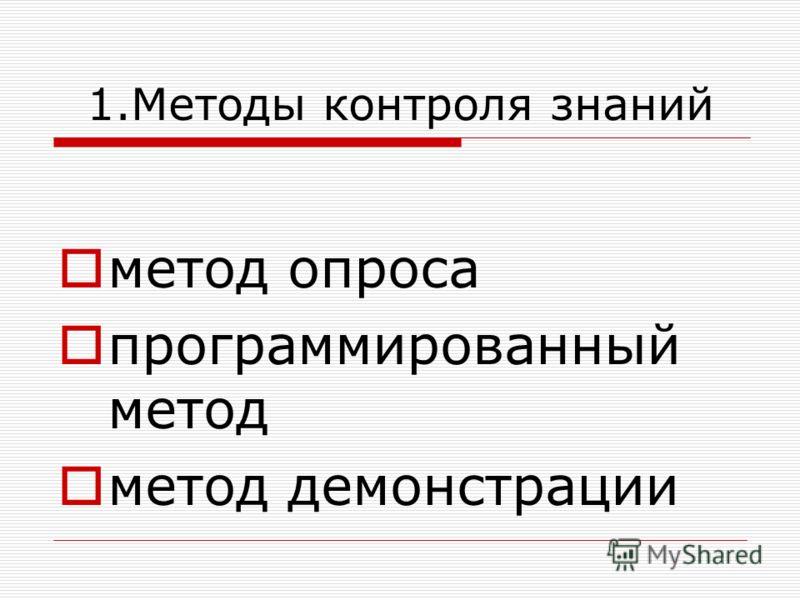 1.Методы контроля знаний метод опроса программированный метод метод демонстрации