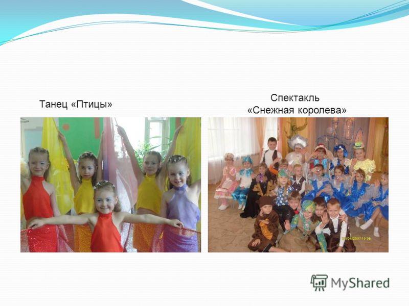 Танец «Птицы» Спектакль «Снежная королева»