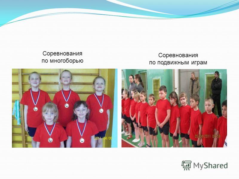 Соревнования по многоборью Соревнования по подвижным играм