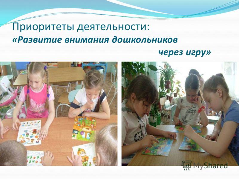 Приоритеты деятельности: «Развитие внимания дошкольников через игру»