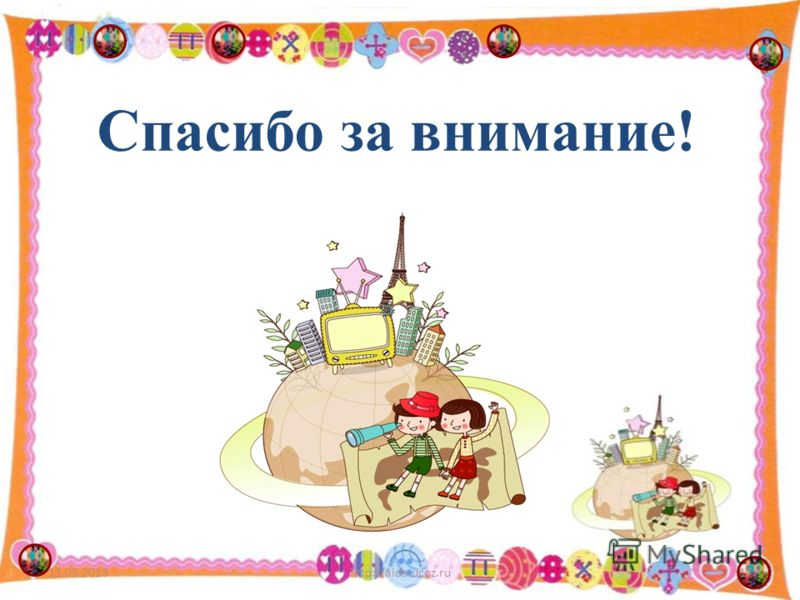 Спасибо за внимание! 11.05.201317http://aida.ucoz.ru