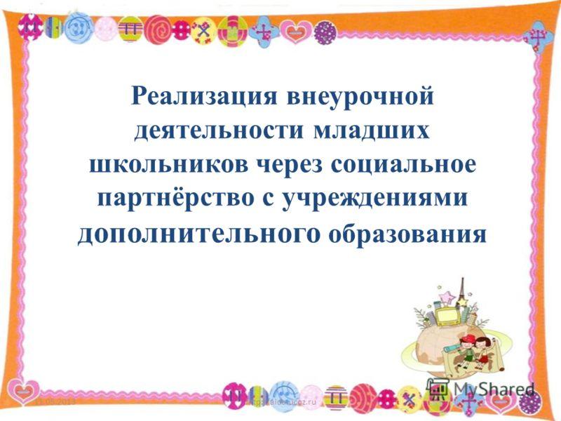 11.05.2013http://aida.ucoz.ru2 Реализация внеурочной деятельности младших школьников через социальное партнёрство с учреждениями дополнительного образования