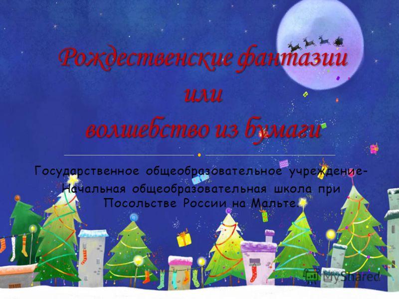 Государственное общеобразовательное учреждение- Начальная общеобразовательная школа при Посольстве России на Мальте.