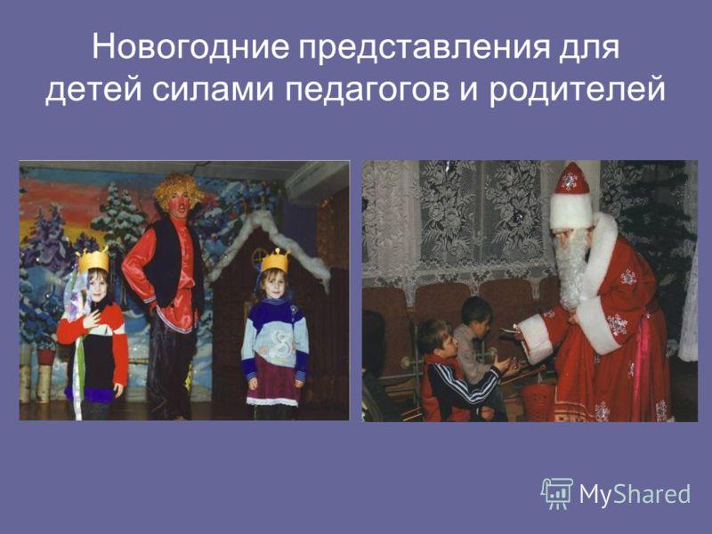 Новогодние представления для детей силами педагогов и родителей