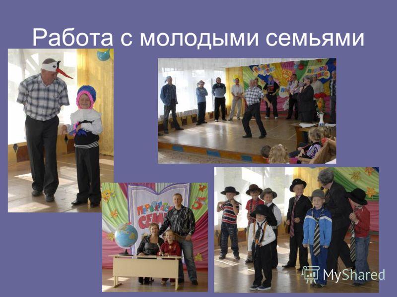 Работа с молодыми семьями