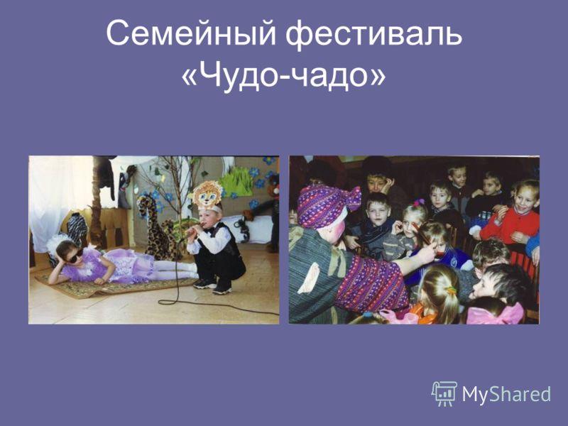 Семейный фестиваль «Чудо-чадо»