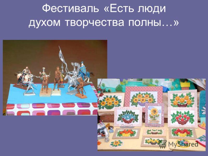 Фестиваль «Есть люди духом творчества полны…»