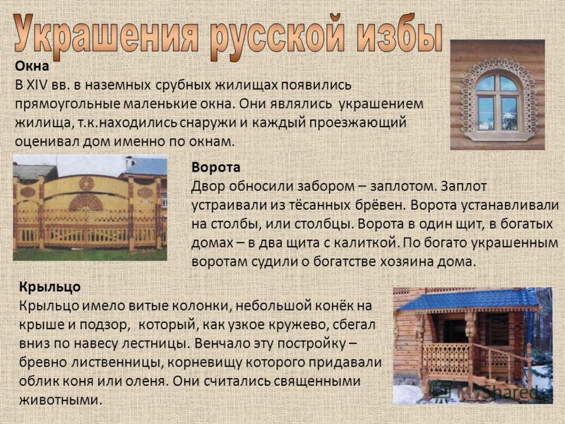 Окна В XIV вв. в наземных срубных жилищах появились прямоугольные маленькие окна. Они являлись украшением жилища, т.к.находились снаружи и каждый проезжающий оценивал дом именно по окнам. Ворота Двор обносили забором – заплотом. Заплот устраивали из
