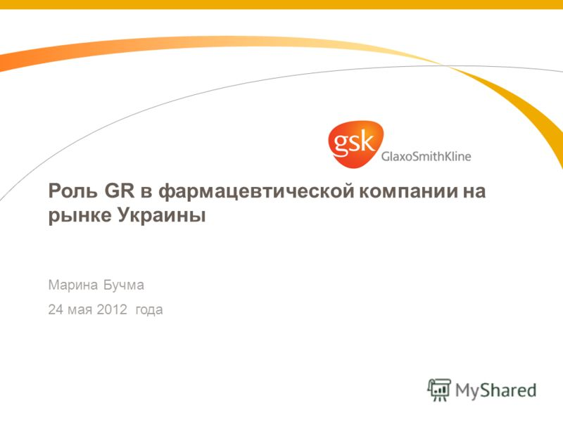 Роль GR в фармацевтической компании на рынке Украины Марина Бучма 24 мая 2012 года