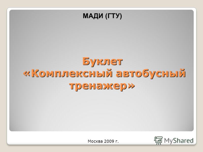 1 Буклет «Комплексный автобусный тренажер» Москва 2009 г. МАДИ (ГТУ)