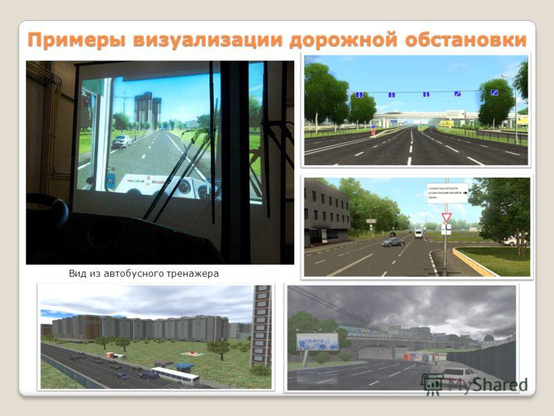 10 Примеры визуализации дорожной обстановки Вид из автобусного тренажера