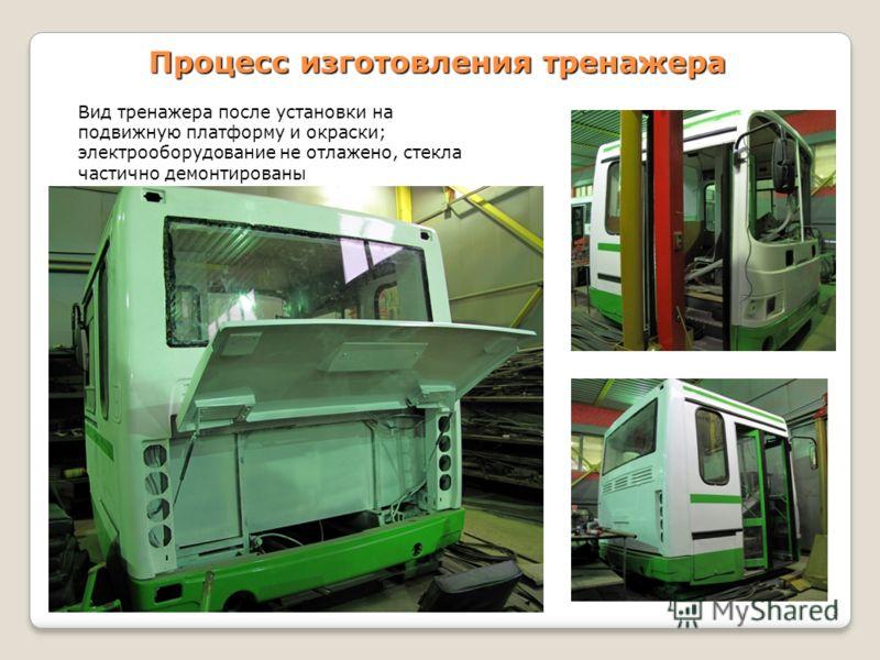 3 Процесс изготовления тренажера Вид тренажера после установки на подвижную платформу и окраски; электрооборудование не отлажено, стекла частично демонтированы
