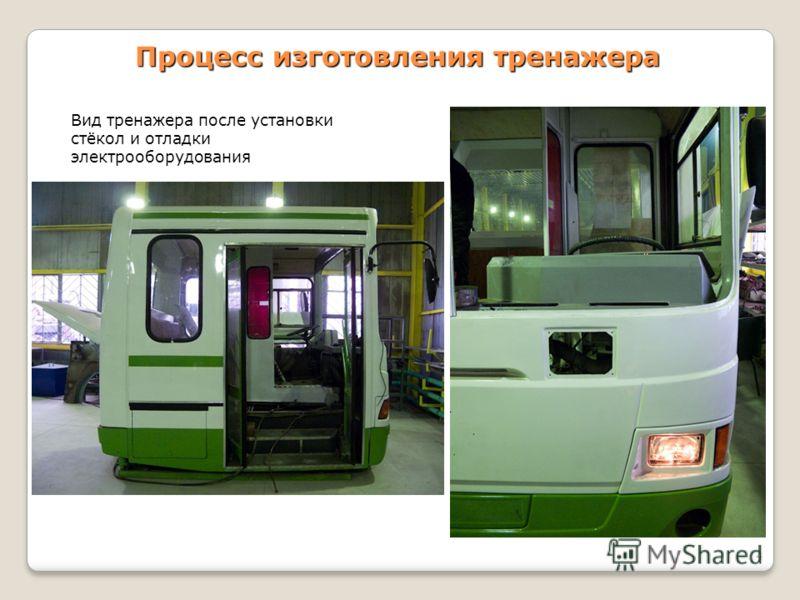 4 Процесс изготовления тренажера Вид тренажера после установки стёкол и отладки электрооборудования