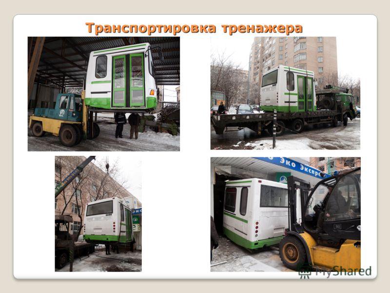 7 Транспортировка тренажера