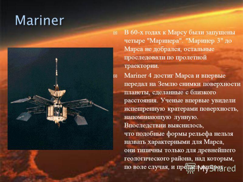 Mariner В 60- х годах к Марсу были запущены четыре