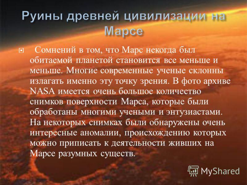 Сомнений в том, что Марс некогда был обитаемой планетой становится все меньше и меньше. Многие современные ученые склонны излагать именно эту точку зрения. В фото архиве NASA имеется очень большое количество снимков поверхности Марса, которые были об