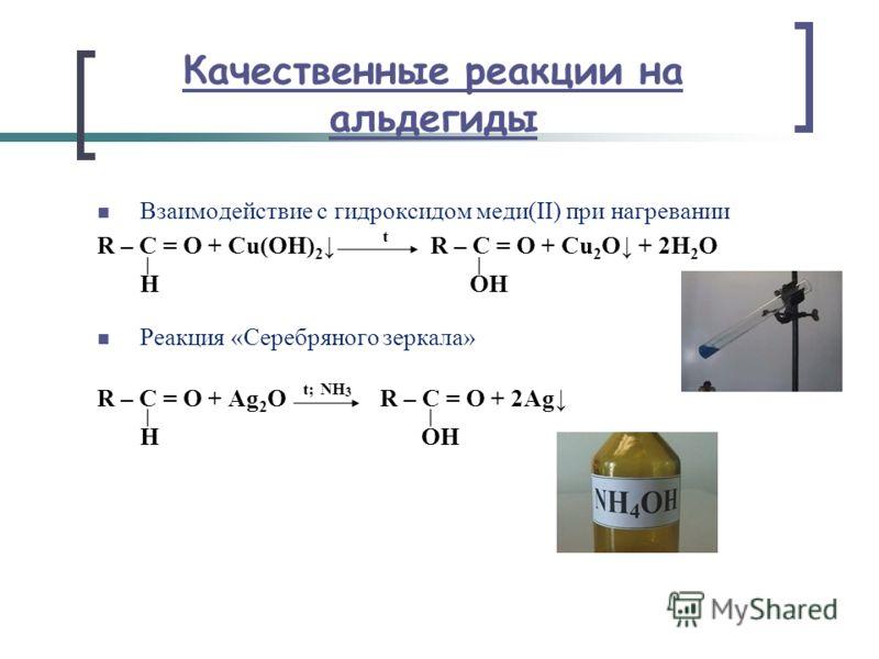 Качественные реакции на альдегиды Взаимодействие с гидроксидом меди(II) при нагревании R – С = O + Cu(OH) 2 t R – С = O + Сu 2 O + 2H 2 O | | H OH Реакция «Серебряного зеркала» R – С = O + Ag 2 O t; NH 3 R – С = O + 2Ag | | H OH