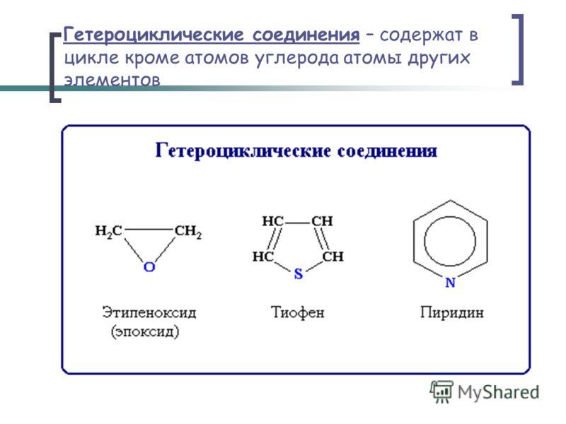 Гетероциклические соединения – содержат в цикле кроме атомов углерода атомы других элементов