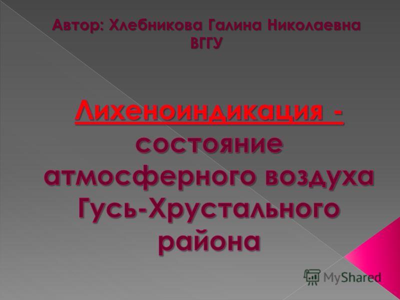 Автор: Хлебникова Галина Николаевна ВГГУ