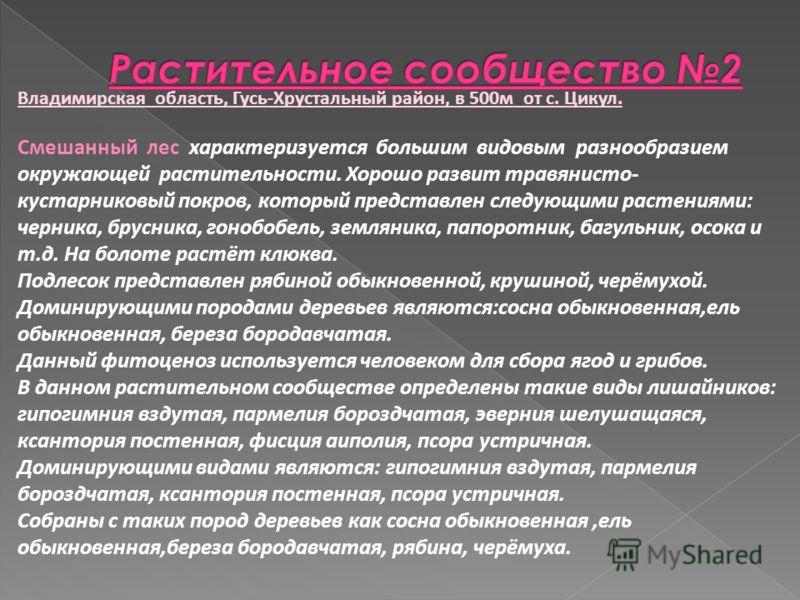 Владимирская область, Гусь-Хрустальный район, в 500м от с. Цикул. Смешанный лес характеризуется большим видовым разнообразием окружающей растительности. Хорошо развит травянисто- кустарниковый покров, который представлен следующими растениями: черник