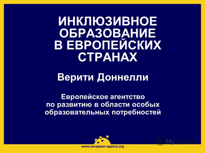 ИНКЛЮЗИВНОЕ ОБРАЗОВАНИЕ В ЕВРОПЕЙСКИХ СТРАНАХ Верити Доннелли Европейское агентство по развитию в области особых образовательных потребностей