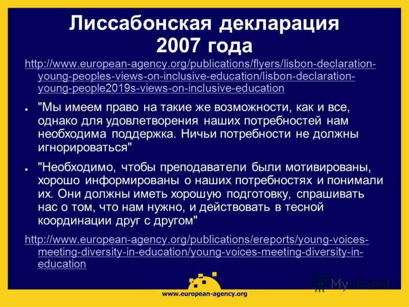 Лиссабонская декларация 2007 года http://www.european-agency.org/publications/flyers/lisbon-declaration- young-peoples-views-on-inclusive-education/lisbon-declaration- young-people2019s-views-on-inclusive-education