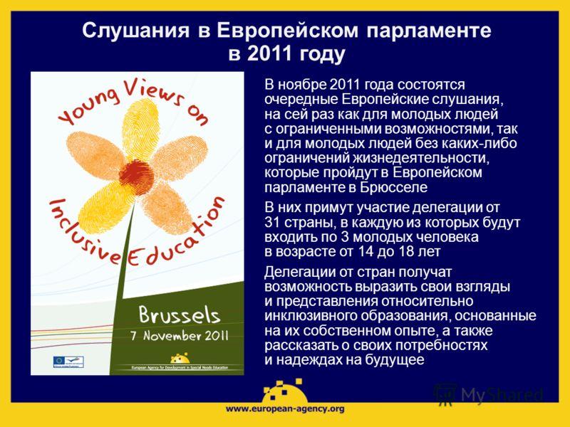 Слушания в Европейском парламенте в 2011 году В ноябре 2011 года состоятся очередные Европейские слушания, на сей раз как для молодых людей с ограниченными возможностями, так и для молодых людей без каких-либо ограничений жизнедеятельности, которые п