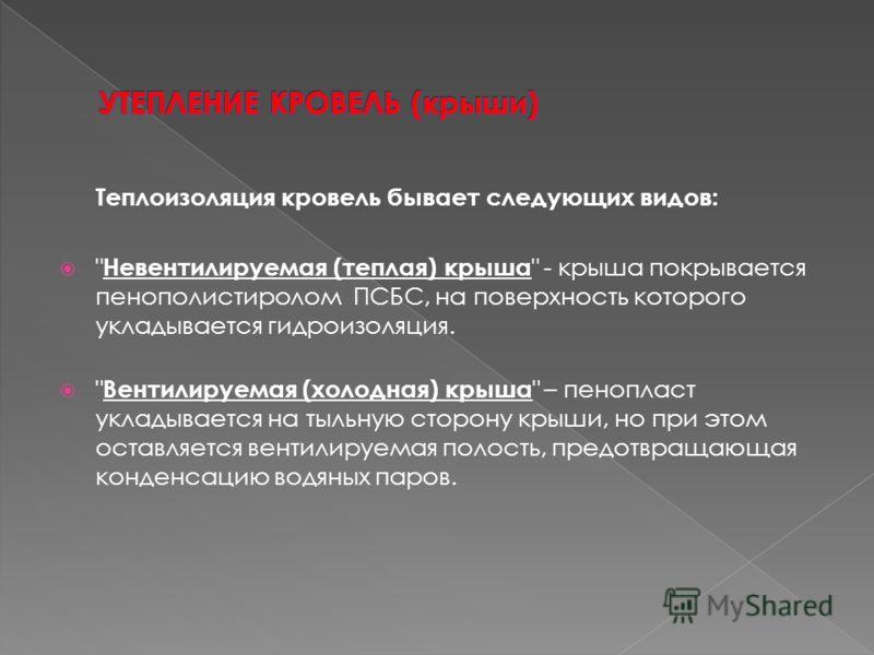Теплоизоляция кровель бывает следующих видов: