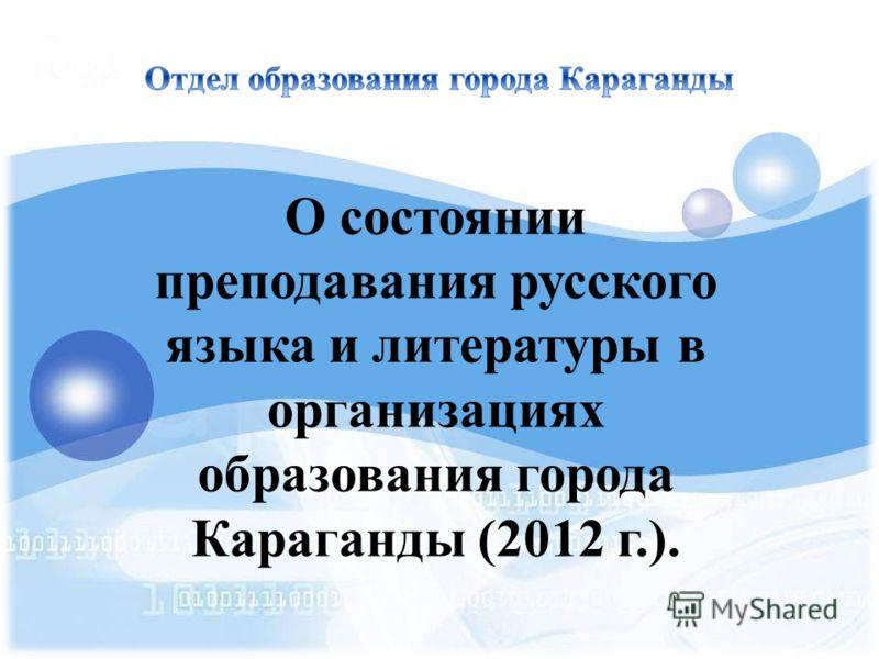 О состоянии преподавания русского языка и литературы в организациях образования города Караганды (2012 г.).