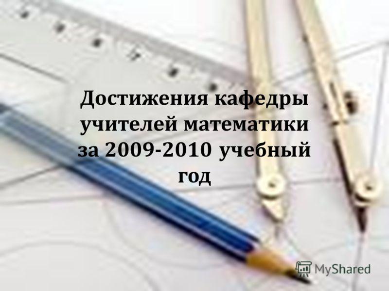 Достижения кафедры учителей математики за 2009-2010 учебный год