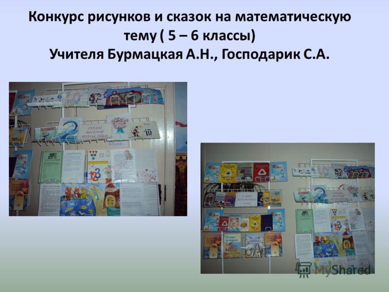 Конкурс рисунков и сказок на математическую тему ( 5 – 6 классы ) Учителя Бурмацкая А. Н., Господарик С. А.
