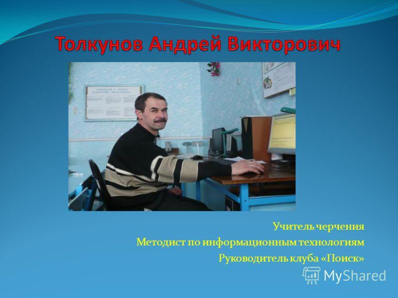 Учитель черчения Методист по информационным технологиям Руководитель клуба «Поиск»