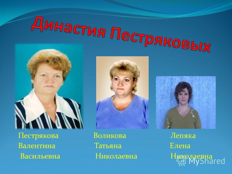 Пестрякова Воликова Лепяка Валентина Татьяна Елена Васильевна Николаевна Николаевна