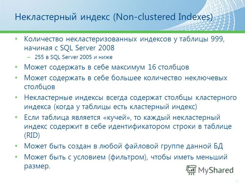 Некластерный индекс (Non-clustered Indexes) Количество некластеризованных индексов у таблицы 999, начиная с SQL Server 2008 – 255 в SQL Server 2005 и ниже Может содержать в себе максимум 16 столбцов Может содержать в себе большее количество неключевы