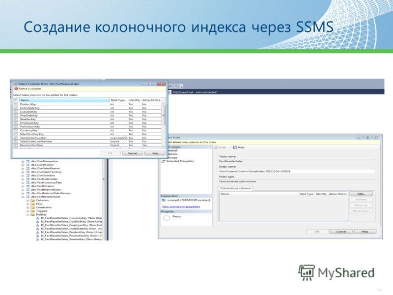 Создание колоночного индекса через SSMS 43