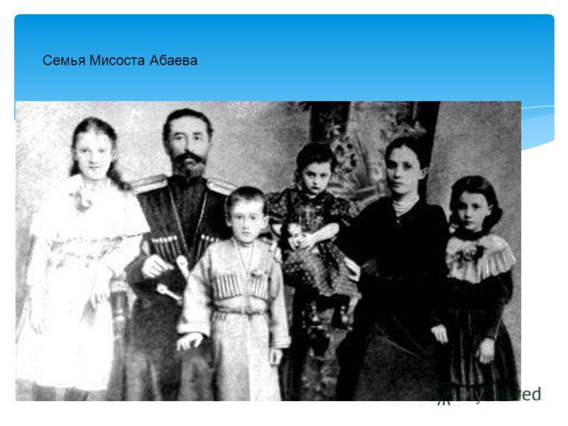 Семья Мисоста Абаева