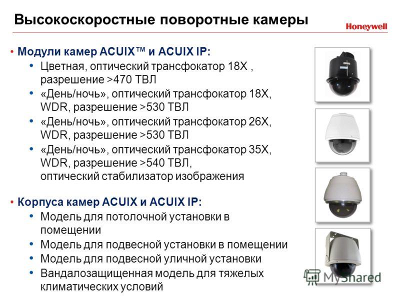 Модули камер ACUIX и ACUIX IP: Цветная, оптический трансфокатор 18X, разрешение >470 ТВЛ «День/ночь», оптический трансфокатор 18X, WDR, разрешение >530 ТВЛ «День/ночь», оптический трансфокатор 26X, WDR, разрешение >530 ТВЛ «День/ночь», оптический тра