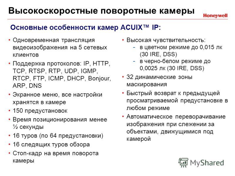 Основные особенности камер ACUIX IP: Одновременная трансляция видеоизображения на 5 сетевых клиентов Поддержка протоколов: IP, HTTP, TCP, RTSP, RTP, UDP, IGMP, RTCP, FTP, ICMP, DHCP, Bonjour, ARP, DNS Экранное меню, все настройки хранятся в камере 15