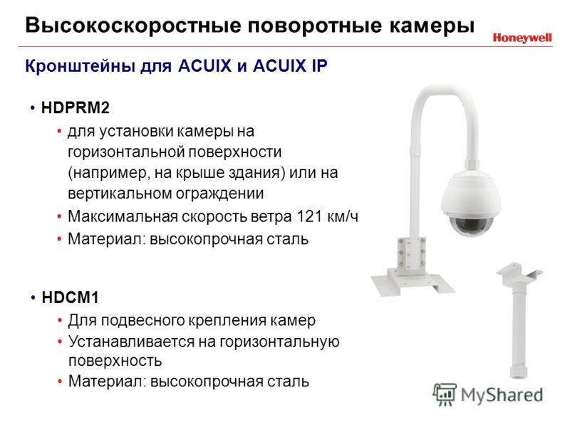HDPRM2 для установки камеры на горизонтальной поверхности (например, на крыше здания) или на вертикальном ограждении Максимальная скорость ветра 121 км/ч Материал: высокопрочная сталь Кронштейны для ACUIX и ACUIX IP Высокоскоростные поворотные камеры