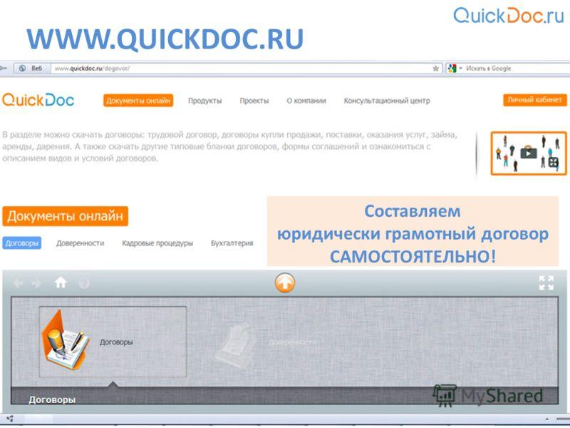 WWW.QUICKDOC.RU Составляем юридически грамотный договор САМОСТОЯТЕЛЬНО!