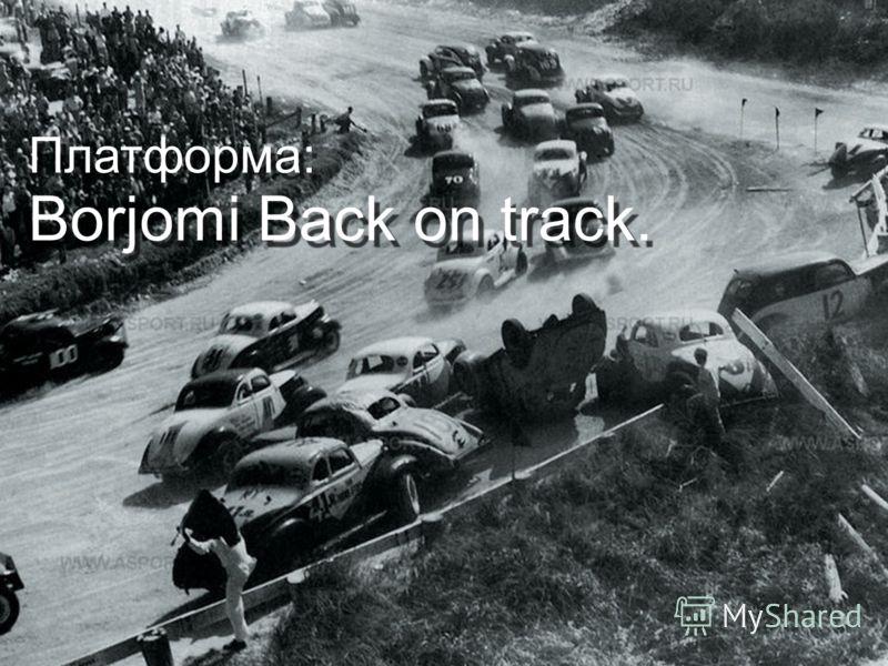 Borjomi Back on track. Платформа: