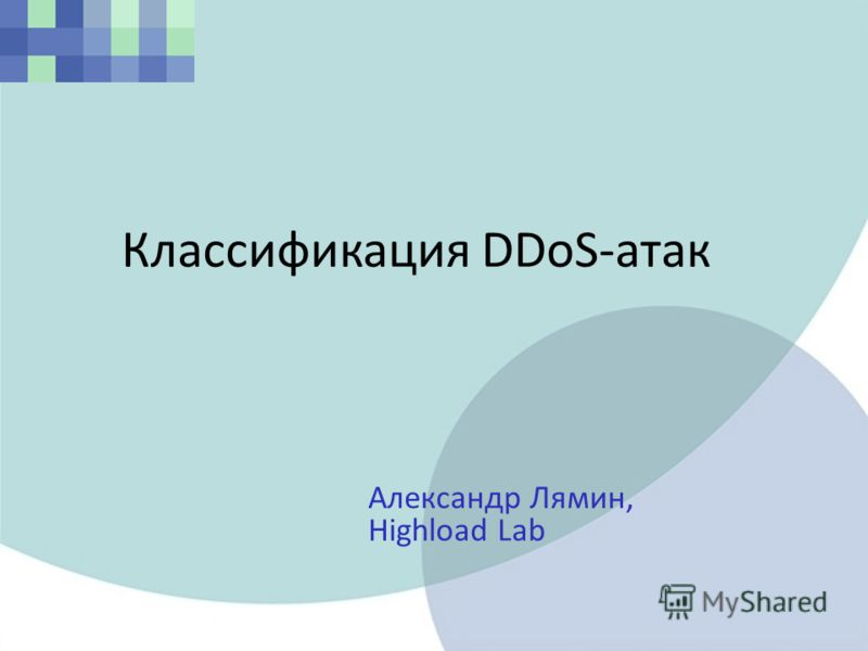 Классификация DDoS-атак Александр Лямин, Highload Lab