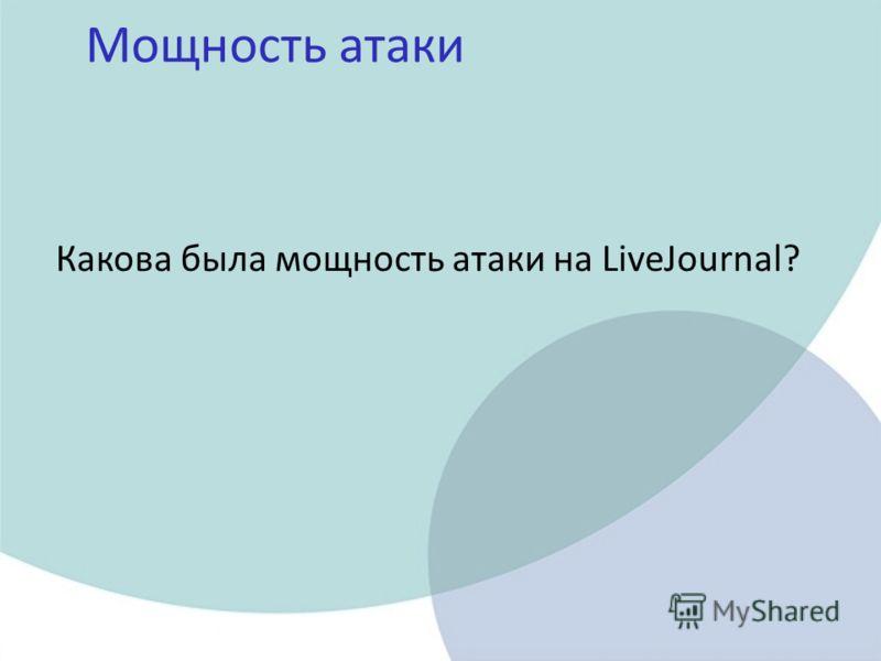 Мощность атаки Какова была мощность атаки на LiveJournal?